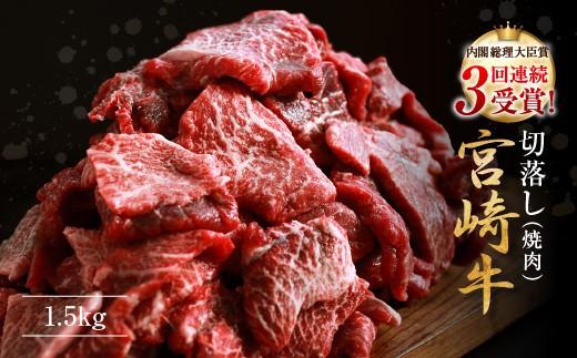 Ba5-0216 宮崎牛切落し(焼肉)1.5kg&粗挽きウインナー180gセット《合計1.6kg以上》