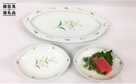 GB08 【波佐見焼 藍水】ヒメジオンなつめ 大皿&取り皿2枚-1