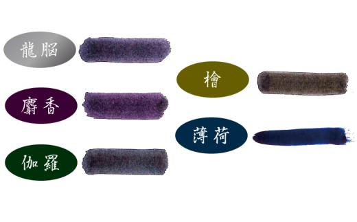 龍脳(リュウノウ)、麝香(ジャコウ)、伽羅(キャラ)、檜(ヒノキ)、薄荷(ハッカ)の5種類の中から一つをお選びいただけます。