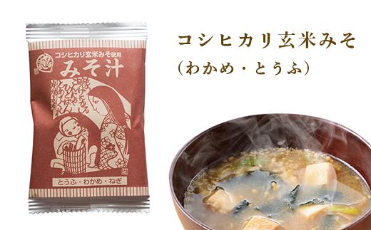 みそ汁 コシヒカリ玄米みそ(わかめ・とうふ)10個