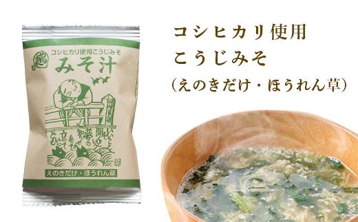みそ汁 コシヒカリ使用こうじみそ(えのきだけ・ほうれん草)10個