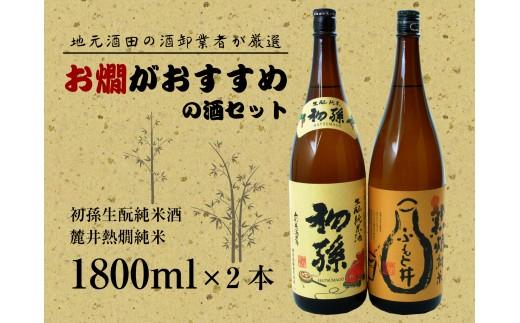 SB0012 お燗がおすすめの酒セット