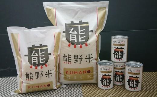 熊野米と熊野缶パンセット