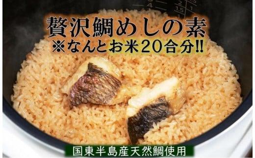 A29204 天然鯛を使った贅沢な鯛めしの素(お米20合分)・通