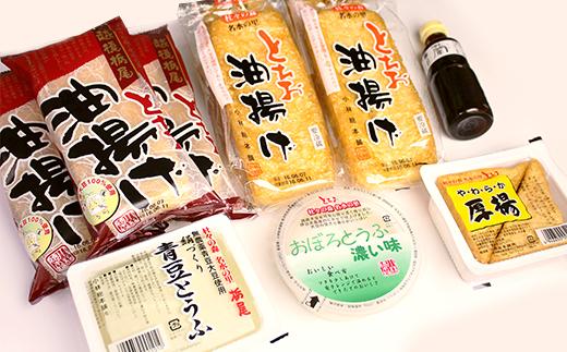 84-01【栃尾名物】ジャンボあぶらげセット(小林総本舗)