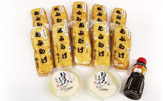 86-01【栃尾名物】ジャンボあぶらげセット(佐藤豆腐店)