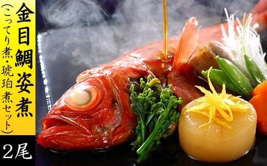 「こってり煮」と「琥珀煮」の2つの味を食べ比べ。金目鯛姿煮を2つの味でお届けします。