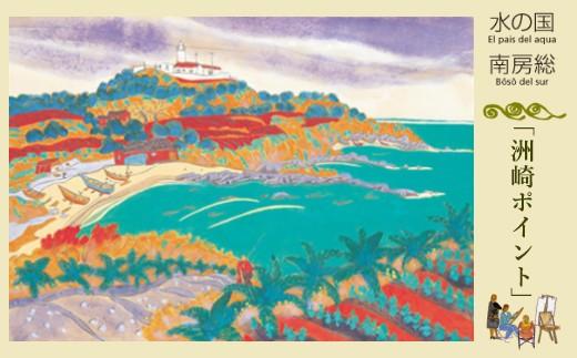 イシイタカシが描く、房総版画『洲崎ポイント』