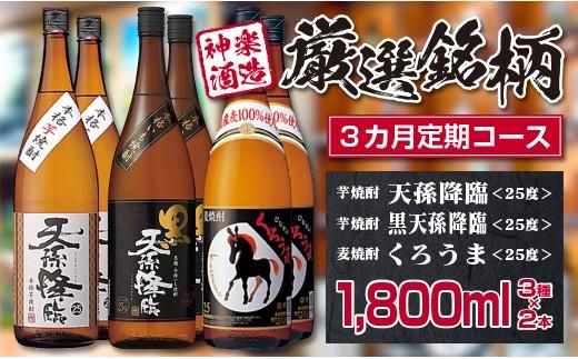 3.5-7 神楽酒造 厳選銘柄 3カ月定期コース