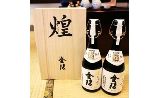 煌金陵 純米大吟醸酒【C-5】