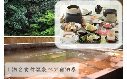 Q0003.【奥水間温泉】青柳会席付ペア宿泊券