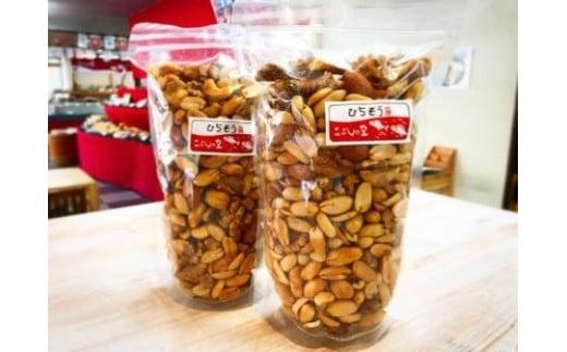 ※こぶしの里特製スモークミックスナッツ(無塩)袋入400g×2袋
