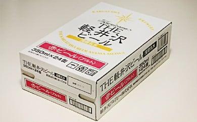 [№5865-0292]24缶<アルト> THE軽井沢ビール