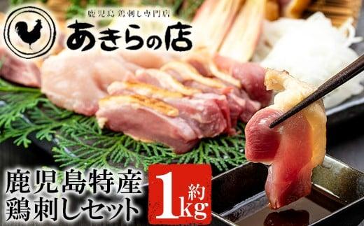A02 <2021年10月発送分(10月31日迄に発送)>鹿児島特産 鶏刺しセットを自家製タレで♪鮮度抜群な鶏のたたき(ムネ・モモ)約1kgお届け!鳥刺し【あきらの店】