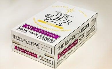 [№5865-0290]24缶<ヴァイス> THE軽井沢ビール