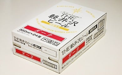 [№5865-0289]24缶<ダーク> THE軽井沢ビール