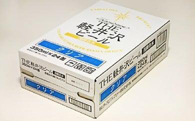 [№5865-0288]24缶<クリア> THE軽井沢ビール