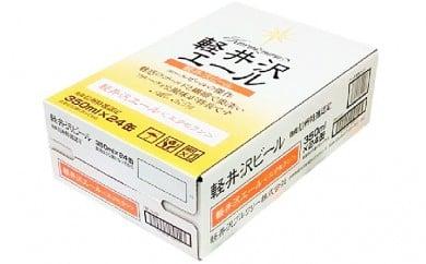 [№5865-0293]24缶<軽井沢エール エクセラン> THE軽井沢ビール