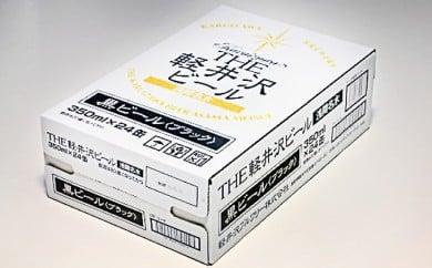 [№5865-0291]24缶<ブラック> THE軽井沢ビール