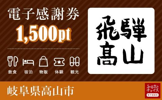旅行・食事・観光・遊びに使える!高山市 電子感謝券 1,500ポイント