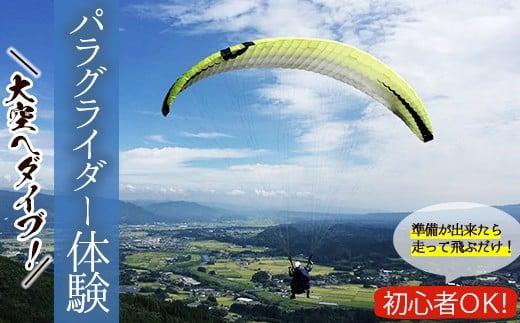 y038 パラグライダー体験チケット<初心者OK!>パラグライダースクール タンデムフライト【ウィンドラブ】
