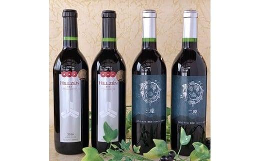 HW15-10.三座ワイン・赤&山葡萄ワイン・赤 4本セット