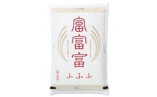 富山の新しいお米「富富富(ふふふ)」令和2年産米 5kg