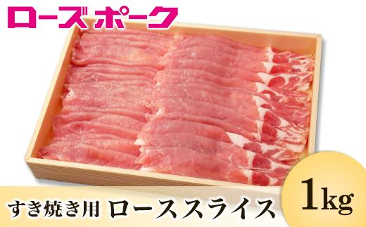 36-1 茨城県産ブランド豚ローズポークすき焼き用スライス 1kg