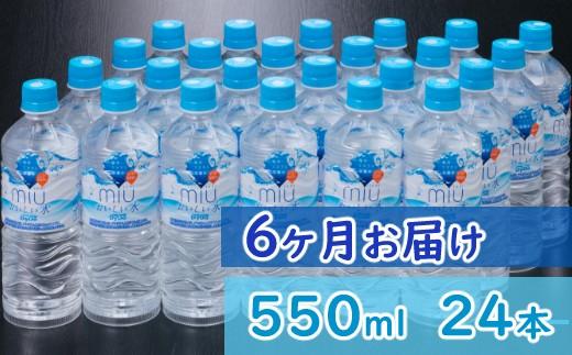おいしい軟水miu550ml×24本セット【6回定期便】