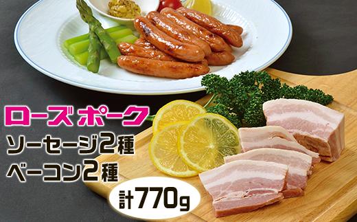 17-5 茨城県産豚ローズポーク 手作りソーセージ&ベーコン770g