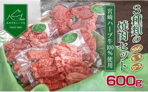 <宮崎ハーブ牛>合計600g(3種類の焼肉セット)※90日以内出荷【B364】