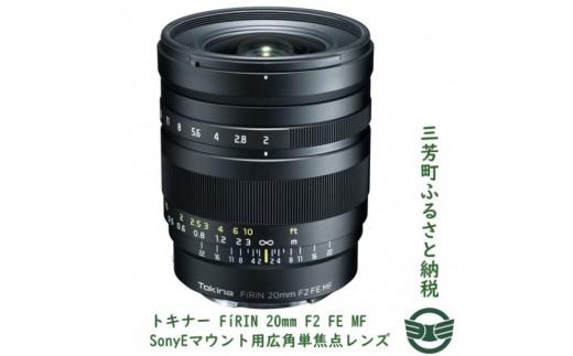 トキナー FiRIN 20mm F2 FE MF SonyEマウント