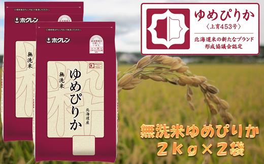 (無洗米)【北海道の特A米】ホクレンゆめぴりか(2kg×2袋)