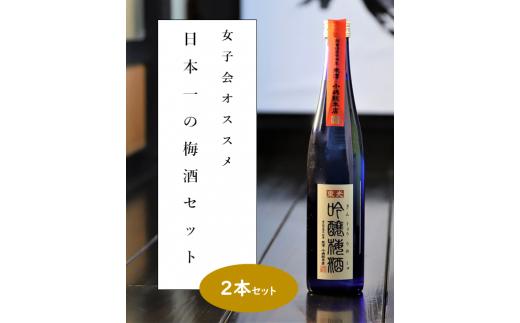 おうち女子会おすすめ 日本一の梅酒セット_500ml×2本_東光_吟醸梅酒