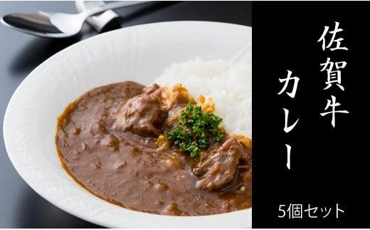 佐賀牛カレー(5箱セット)煮込みスジ肉入り