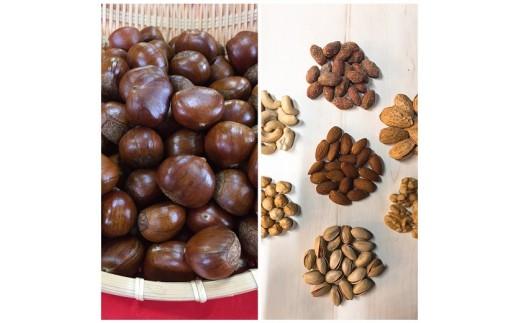 天津甘栗1kg&しあわせ運ぶ7種のナッツ七福神セット H045-003