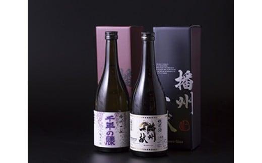 B2 日本酒発祥の地「播州一献と千年の藤」