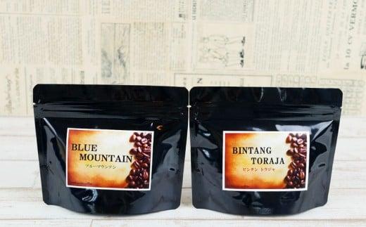 [自家焙煎]ブルーマウンテン・トラジャ コーヒー100gセット<2-4>
