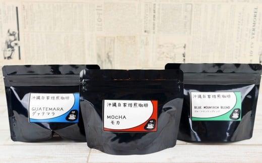 [自家焙煎]ブルマンブレンド・モカ・グァテマラの3種セット<2-3>