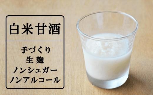 「基本の甘酒」昔ながらの製法の白米甘酒です。砂糖を使わず、アルコール分もないので、お子様でも飲めます。