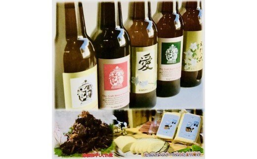〔D-8〕那須高原ビール&贅沢なおつまみセット