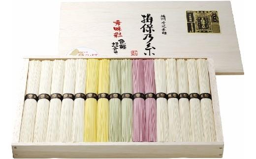 AA1 揖保乃糸 特級色麺800g