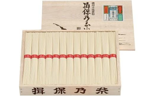 AA3 揖保乃糸 上級品1.3kg