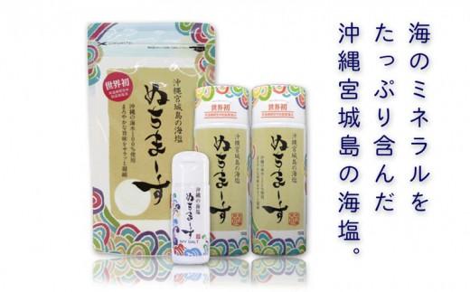 沖縄の海塩「ぬちまーす」ベーシックセット