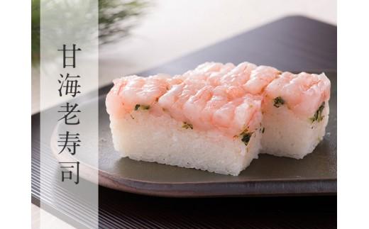 850 とろとろ深海の赤いダイヤ 甘海老寿司