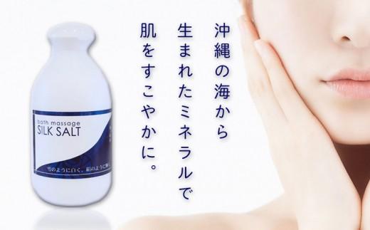 マッサージ用美容海塩「シルクソルト」×1本
