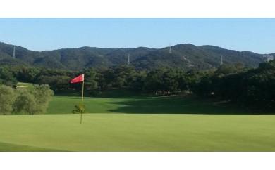 【相生カントリークラブ】ゴルフプレーフィ無料券
