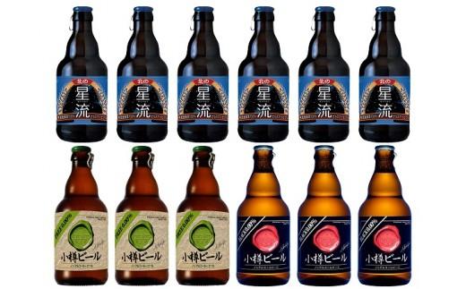 【A6001】小樽ビール ビール・ノンアルコールビール 詰合せ12本セット (北の星流、小樽ビール ノンアルコールビール2種)
