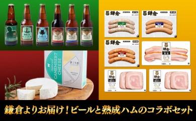鎌倉ビール・鎌倉ハム富岡商会コラボ  おすすめセット