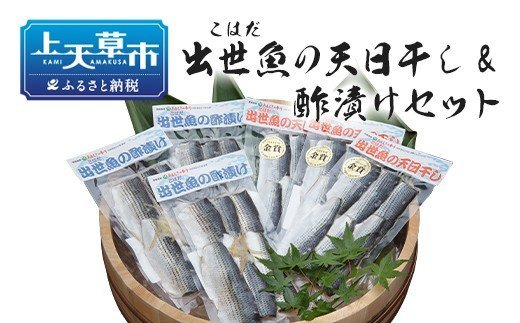 出世魚(こはだ)の天日干し&酢漬けセット